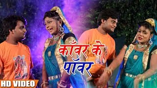 #Bolbam #BVideo #Song - काँवर के पॉवर - Chala Balamuaa - Atul Yadav - Bhojpuri Sawan Songs 2018