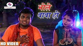 Atul Yadav का New बोलबम Song - भोले बाबा हो - Bhole Baba Ho Kekra Ke Aapn Banai - Sawan Songs