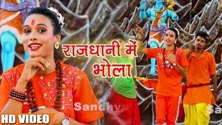#Palak #Pandey #Bolbam #Song - राजधानी में भोला - Khotha Banwa Di Bhola  - New Sawan Songs 2018