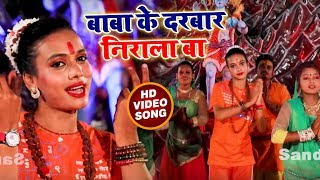 #Palak Pandey का New बोलबम Song - बाबा के दरबार निराला बा - Darbar Nirala Ba - Bhojpuri Songs 2018