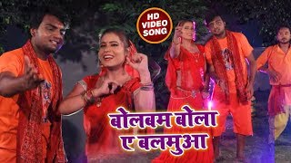 #Bolbam #Video #Song - Atul Yadav - बोल बम बोला बलमुआ - Bhojpuri Kanwar Songs 2018