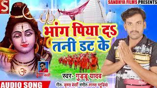 #New Bolbam Song - Guddu Yadav - भांग पिया द तनी डट के  - Bhojpuri Kanwar Songs 2018