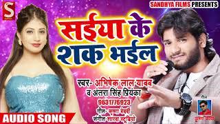 #Abhishek Lal Yadav  (2018) का जोरदार #Dhamaka - सइयां के शक भईल - New Superhit Bhojpuri Song