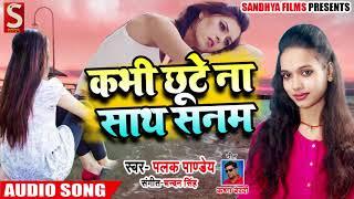 #Bhojpuri #Sad #Song - कभी छूटे ना साथ सनम - Palak Pandey - Kabhi Chhute Na Saath - Sad Songs 2018