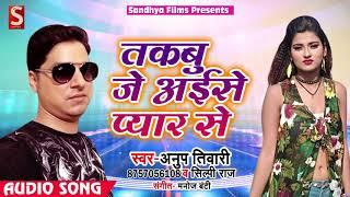 तकबु जे अइसे प्यार से  - Anup Tiwari & Shilpi Raj - Takbu Je Aise Pyar Se - Bhojpuri New Song 2018