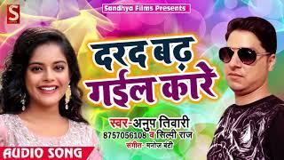 Anup Tiwari & Shilpi Raj का New Song दरद बढ़ गईल कारे  - Darad Badh Gail Kare - Bhojpuri Song 2018