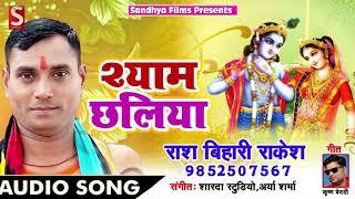 कृष्णजन्माष्ठमी स्पेशल - श्याम छलिया -Rash Bihari Rakesh -Shyam Chaliya - श्री कृष्णा Bhakti Bhajan