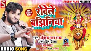 #Bhojpuri #Devi_Geet - रोवेले बझिनिया - Abhishek Lal , Antara Singh - Rovele Bajhiniya - Bhakti Song