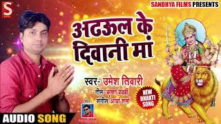 #Umesh Tiwari  का Superhit Devigeet - अड़हुल के दीवानी माँ - New Bhojpuri Devigeet 2018