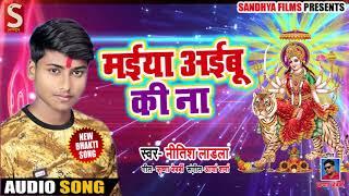 #Maiyan Aibu Ku Na - नितेश लाडला का Superhit भक्ति भजन - मईया अइबू की ना - Navratri Hits 2018