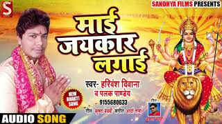Harivansh Diwana & Palak Pandey का New Bhakti Song - माई जयकार लगाई - New Devigeet Song 2018
