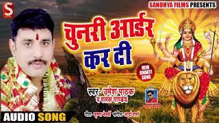 Umesh Pathak & Palak Pandey का New Bhakti Song - चुनरी आर्डर कर दी - New Devigeet Song 2018
