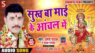 Umesh Pathak & Palak Pandey का New Bhakti Song - सुख बा माई के आंचल - New Devigeet Song 2018
