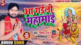 Vishesh Raj का New Bhakti Song - आ गईली महामाई #Aa Gaili Mahamai - New Devigeet Song 2018