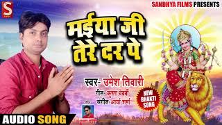 Umesh Tiwari का New Bhakti Song | मईया जी तेरे दर पे | Maiya Ji Tere Dar Pe | Latest Bhakti Song