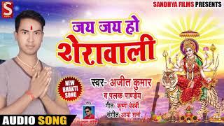 Ajeet Kumar & Palak Pandey का New Bhakti Song | जय जय हो शेरावाली | New Devi Geet 2018