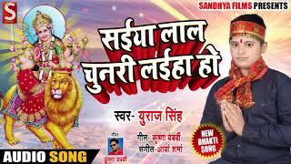 आ गया Yuraj Singh का New Devigeet - सईया लाल चुनरी लईहा हो - Super Hit Devigeet 2018