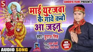 New Bhojpuri Devigeet - माई युरजवा के गांवे कबो आ जइतू - Super hit Devigeet 2018