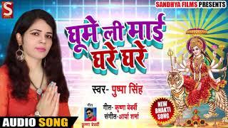 Puspa Singh का New Bhakti Song | घूमे ली माई घरे घरे | Ghume Li Mai Ghare Ghare | देवी गीत  2018