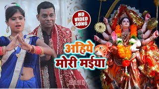 Chandan Kumar Singh का Bhakti Video Song | अहिये मोरी मईया | Ahiye Mori Maiya भक्ति भजन Hits 2018