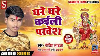 Nitish Ladala | का New Bhakti Song | घरे घरे कईली परवेश | Ghare Ghare Kaili Parvesh | देवी गीत 2018