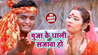 #Bhojpuri #Devi #Geet - पूजा के थाली सजावा हो - Atul Yadav - Pooja Ke Thali - Bhojpuri Devi Geet