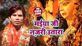 -मईया जी नज़री उतारा #Mannu Maja का New Devigeet - Maiyan JI Najari Utara _Bhakti Video