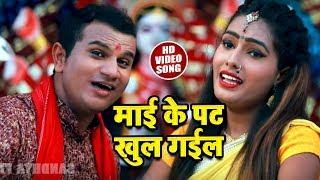 आ गया Prakash Yadav का New devigeet - माई के पट खुल गईल - Super Hit Bhojpuri Devigeet 2018