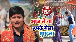 Yuvraaj Singh का New भोजपुरी देवी #Video Song - आज ले ना हमके मेला घुमइला - Bhojpuri Navratri Songs