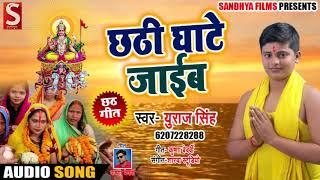 Bhojpuri Chhath Geet - छठी घाटे जाईब - Yuraaj Singh - Chhathi Maai Ke Pujanwa - Bhojpuri Chhath Song