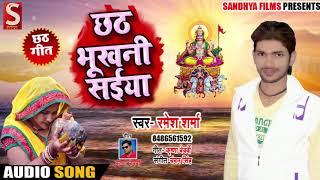 Bhojpuri Chhath Geet - छठ भुखनि सईया - Ramesh Sharma - Chhath Bhukhni Saiya - Chhath Songs 2018