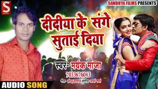 New Bhojpuri Song - दीदीया के संगे सुताई दिया - Mayank Raja - Bhojpuri Songs 2018