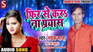 सुपरहिट गाना - फिर से करs ना प्रयास - Mayank Raja - Bhojpuri Songs 2018
