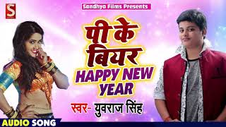 पीके बियर Happy New Year - Pike Bear Happy New Year - Yuvraj Singh - Bhojpuri New Year Songs 2018