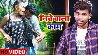 Chandan Chanchal का New भोजपुरी Song #नीचे वाला काम - Bhojpuri Songs 2019