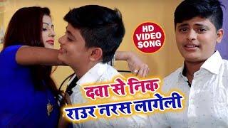 #HD VIDEO दवा से निक राउर नरस लागेली - Dawa Se Nik Naras Lageli - Yuvraj Singh - Bhojpuri Songs 2019