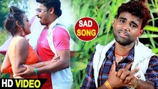 #Chandan Chanchal का New भोजपुरी Sad Song - हमार प्यार हमार ना भईल - Bhojpuri Sad Songs 2019