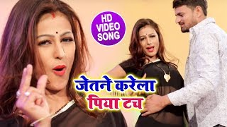 Bhojpuri Video Song - जेतने करेला पिया टच - Vikash Duby - Jetane Karela Piya Tach - New Video Song