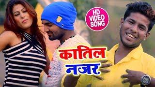 #Bhojpuri #Video Song - कातिल नजर - Manjay Manohar - Katil Najar - Bhojpuri #Video Songs 2019