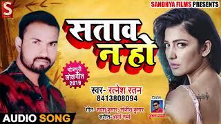 Ratnesh Ratan 2019  का Superhit Sad Song - सताव न हो - New Bhojpuri Song
