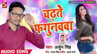 चढ़ते फगुनववा - Chadte Fagunwawa - Arun Singh - Bhojpuri Holi Songs 2019 New