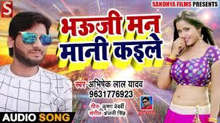 New Bhojpuri Chaita भऊजी मन मानी कईले - Abhishek Lal Yadav - Bhauji Man Mani Kaile - bhojpuri chaita