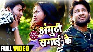 Abhishek Lal Yadav का  Bhojpuri Song -अंगुठी सगाई के - Anguthi Sagai Ke - New #Video_Song 2019