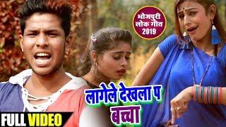 Manjay Manohar का Superhit लोकगीत - लागेले देखला पे बाचा - New Bhojpuri Song 2019