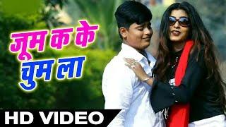 ज़ूम क के चुम ला - Zoom K Ke Chum La - Yuvraj Singh , Palak Pandey - Bhojpuri #Video_Songs 2019
