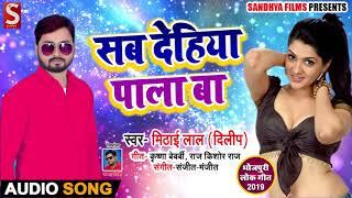 """#Mithai Lal """"Dileep"""" का New #भोजपुरी Song - सब देहिया पाला बा - Bhojpuri Songs 2019 New"""