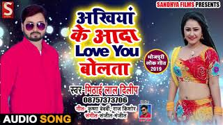अखियां के अदा Love You बोलता - Akhiyan Ke Aada Love You Bolata - Mithai Lal - Bhojpuri Songs 2019