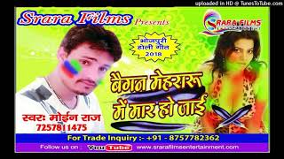 हिट्स 2018 - आवते बालम धइले रेलगाड़ी - Aabata Balam Dhaile Ba Rel - Moin Raj Holi Popular