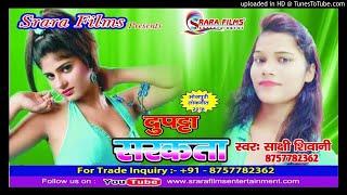 Sakshi Shivani का हिटगाना - आजा ना मिले दिल धडकाता - Aaja Na Mile Di Dharkata - Sakshi Shivani