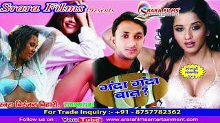 बिरंजन बिहारी का हिट सॉग्स - गंदी गंदी बात - Ganda Ganda Baat - Biranjan Bihari Letest Songs 2018